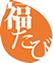 logo_fukutabi_s