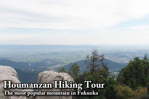 宝満山ハイキングツアーのトップ画像